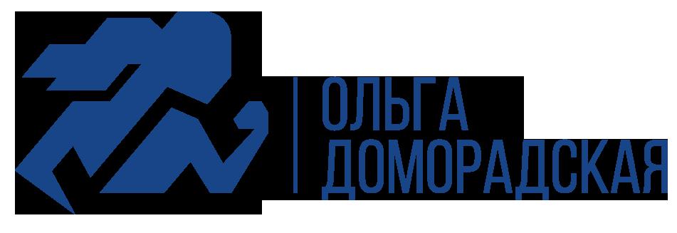 Ольга Доморадская
